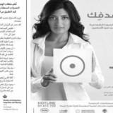 Sådan ser regeringens annonce ud i den libanesiske avis Al-Mustaqbal.