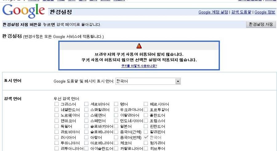 Tirsdag morgen stillede politiet på Googles sydkoreanske kontor for at skaffe beviser på ulovlig indsamling af personoplysninger.